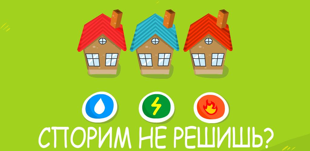 3 Будинки 1.0.0