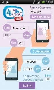 4Chat (Free) 1.6.1