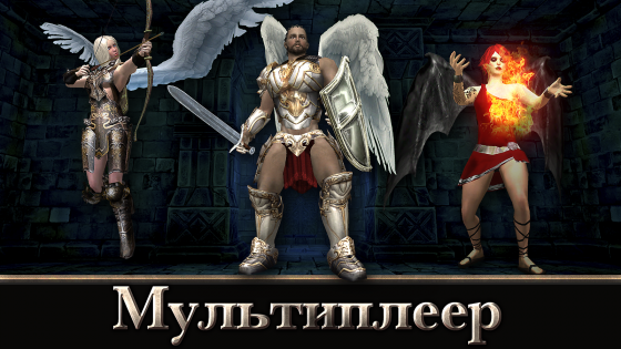 Angel Sword 1.0.5