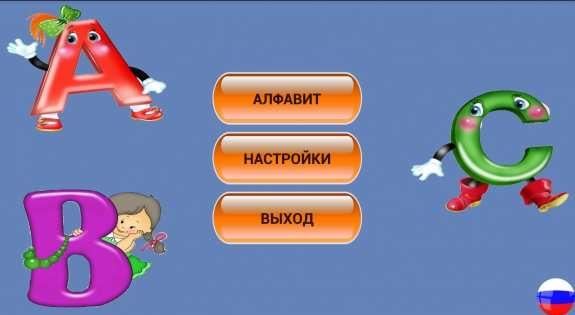Азбука — алфавіт для дітей 1.0