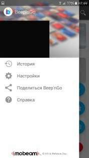 BeepnGo 4.2.2