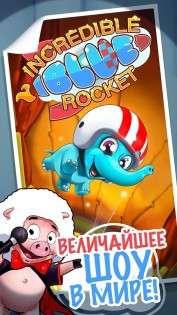 Blue Rocket 1