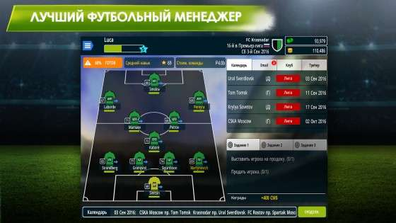 Championship Manager 17 1.3.1.807