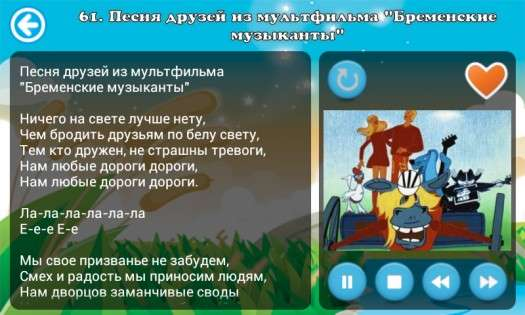 Дитячі пісні 1.3.1