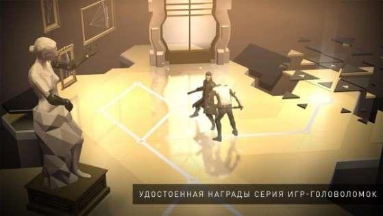 Deus Ex GO 1.0.6