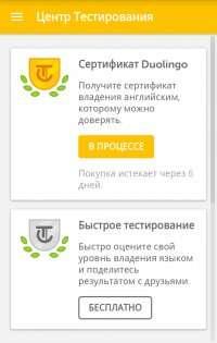Duolingo English Test 2.8.0