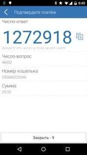 E-NUM 3.5.4