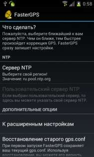 FasterGPS 1.12