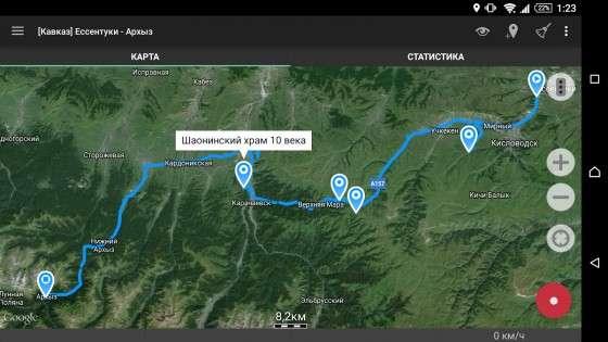 Геотрекер — GPS трекер 3.3.0.1338