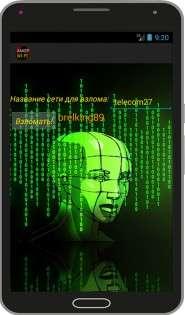 Хакер Взлом Wi-Fi Прикол 1.0