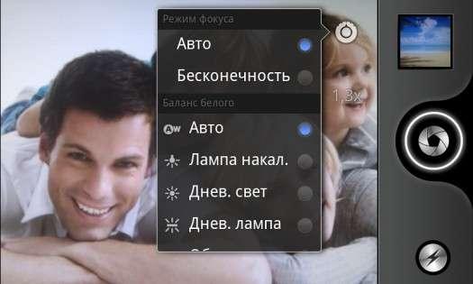 HD Камера УЛЬТРА 2.3.1