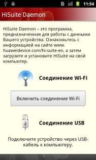HiSuite 4.0.4.204_OVE
