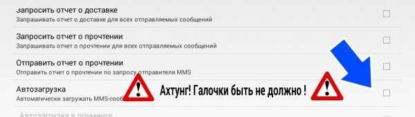 Як прибрати вірусну рекламу на Андроїд