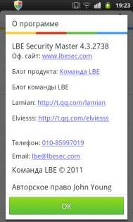 LBE Security Master 6.1.2215