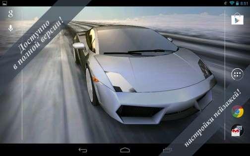 Машина 3D, безкоштовна версія 3.4