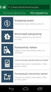 MSN Фінанси 1.2.0