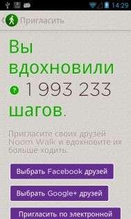 Noom Крокомір 1.4.0