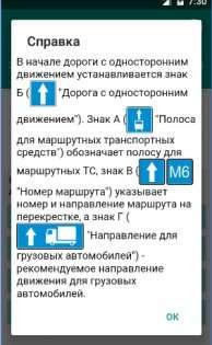 ПДР Консультант 2.0.1.1