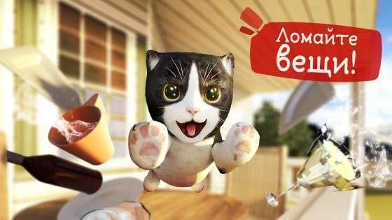 Симулятор Кішки 2.1.1