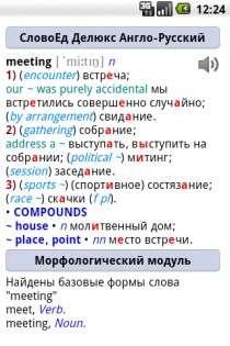 Словоєд Делюкс Російсько-Англо-Російський 2.8.14