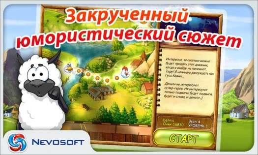 Супер корова (Super Cow) 1.0