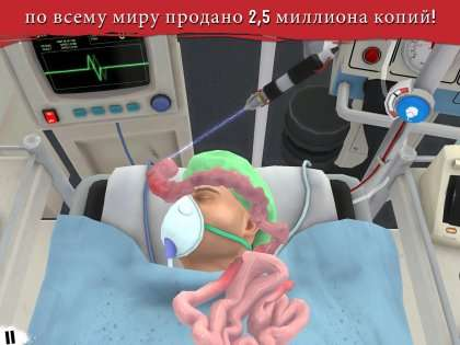 Surgeon Simulator 1.1