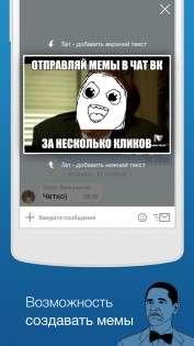 ВК Чат невидимка - Swist 1.2.3
