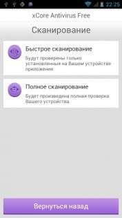 xCore Antivirus Free 2.3