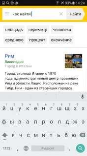 Яндекс. Новий пошук 5.126